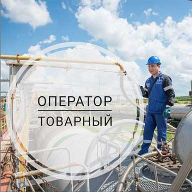 Оператор товарный